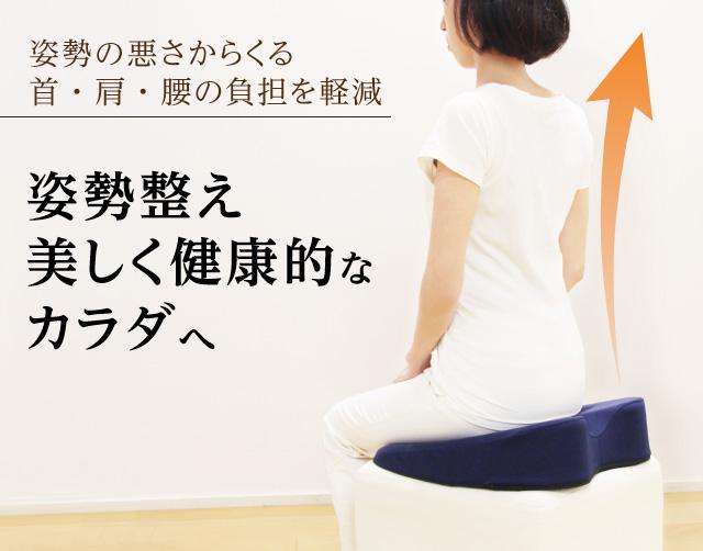首痛 腰痛 肩こり 原因は姿勢