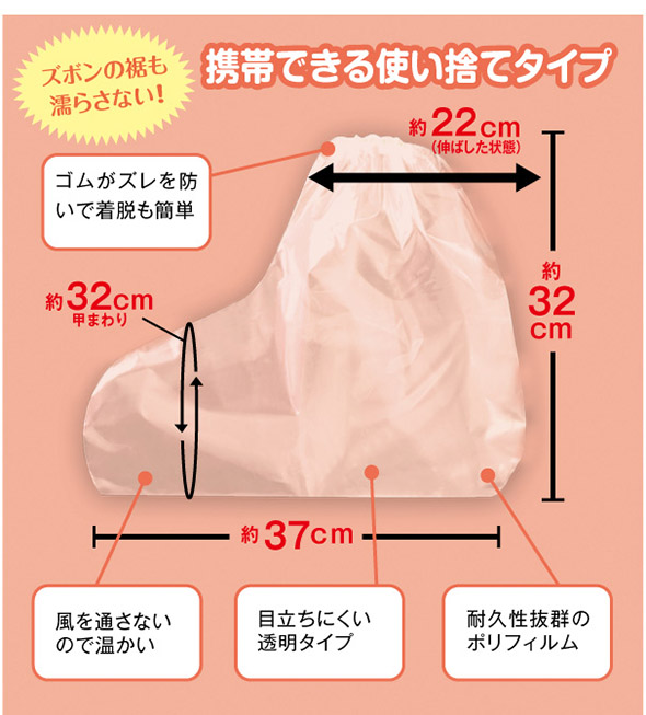 携帯できる使い捨てタイプ ズボンの裾を濡らさない