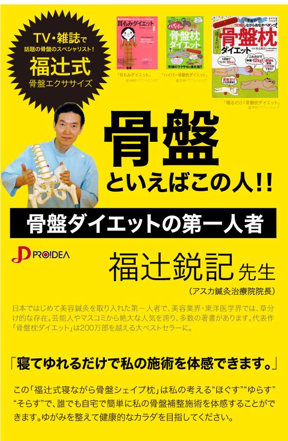 骨盤ダイエットの第一人者 福辻鋭記先生