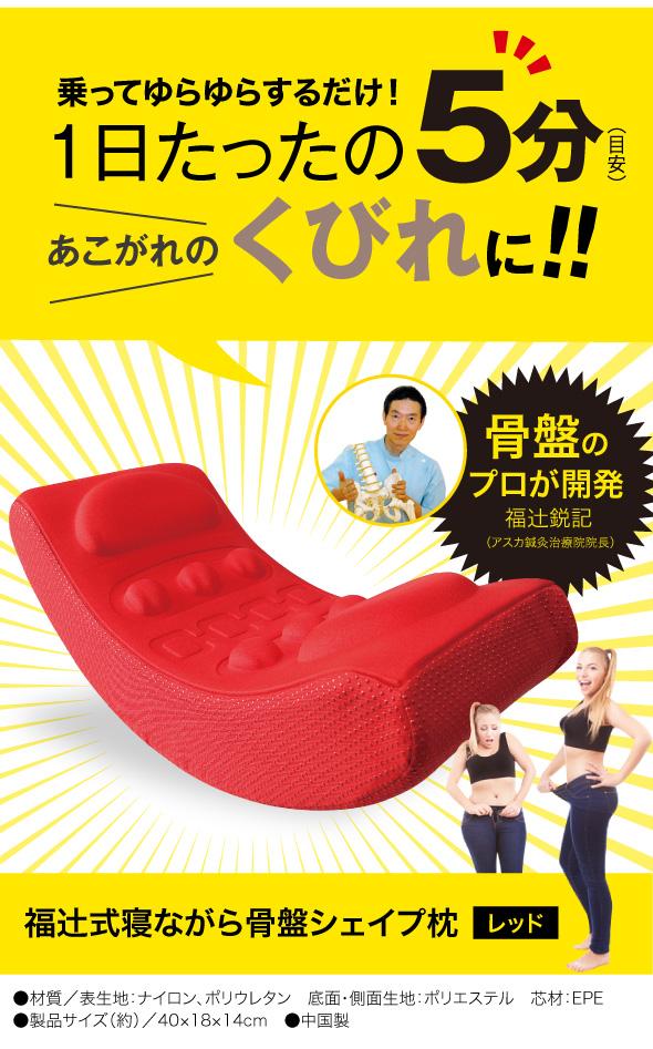 福辻式寝ながら骨盤シェイプ枕