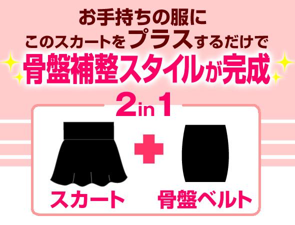 スカート 骨盤ベルト 2in1