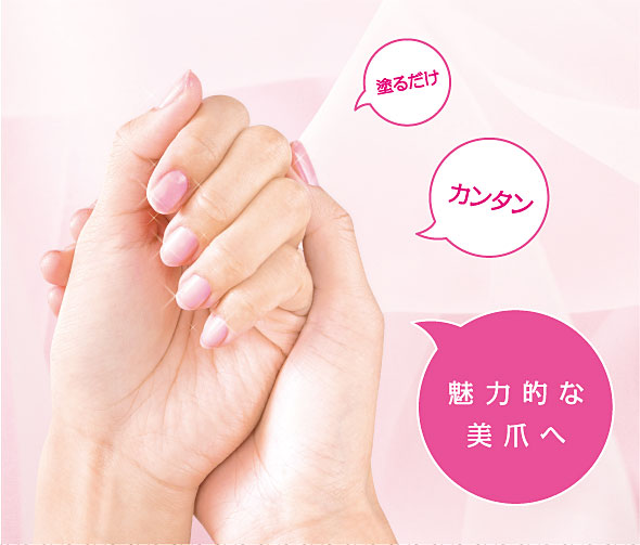 魅力的な美爪へ