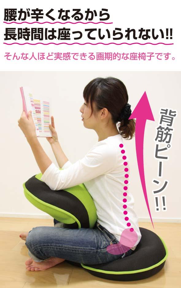 長時間座ってられない 腰痛 座椅子 画期的 背筋ピーン