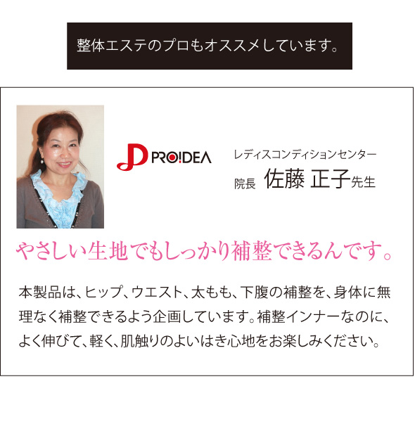 レディスコンディションセンター 院長 佐藤正子先生