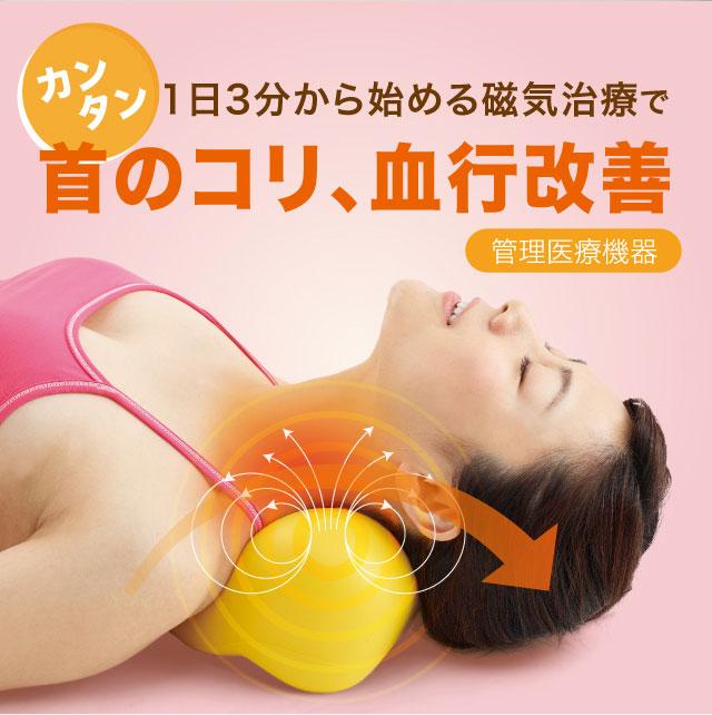 1日3分から始める磁気治療で首のコリ、血行改善(管理医療機器)