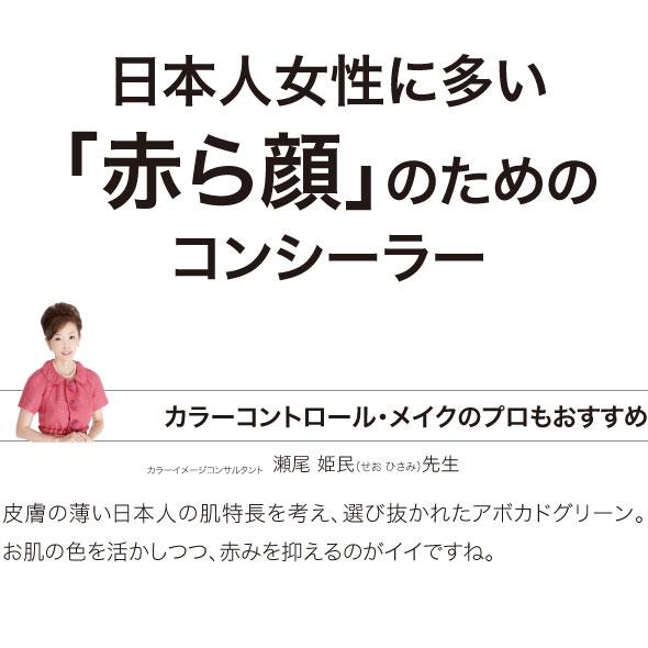 日本人女性に多い「赤ら顔」のためのコンシーラー