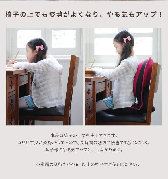 椅子の上でも姿勢がよくなり、やる気もアップ!