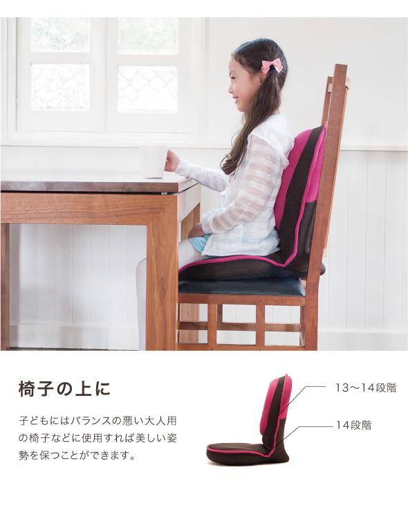 椅子の上に