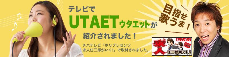 UTAET ウタエットがテレビで紹介されましました