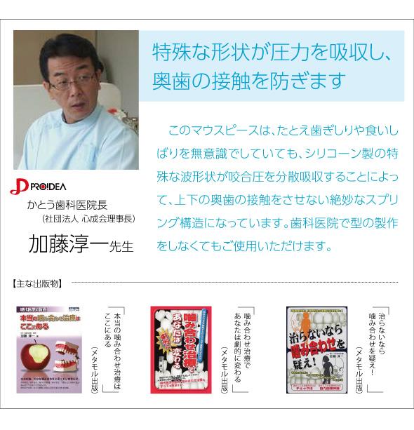 かとう歯科医院長(社団法人 心成会理事長) 加藤淳一