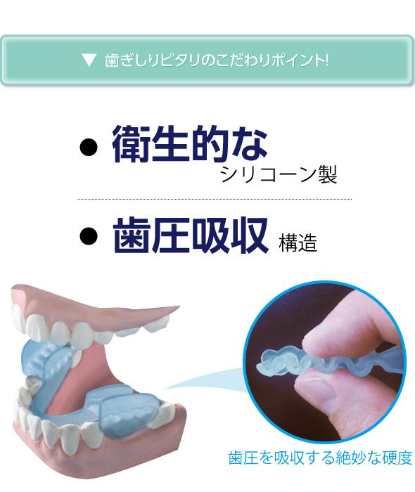 衛生的なシリコーン・歯圧吸収構造