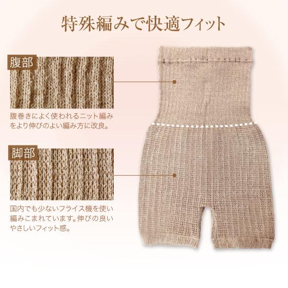 特殊編みで快適フィット