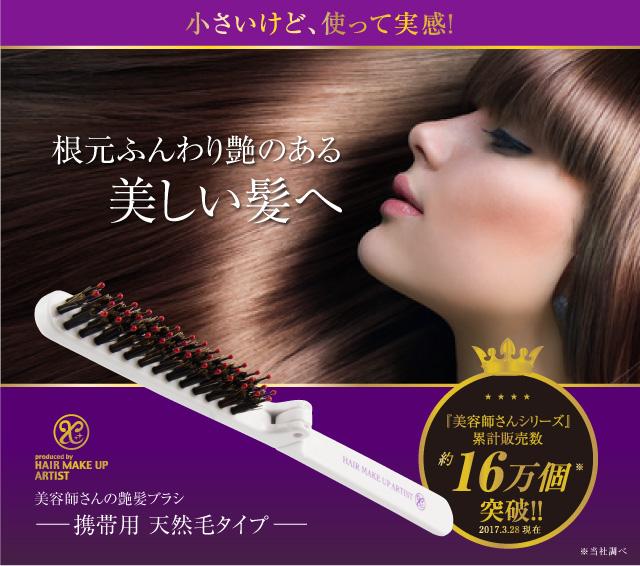 美容師さんの艶髪ブラシ携帯用天然毛タイプ