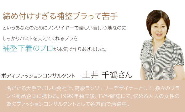 ボディファッションコンサルタント 土井千鶴