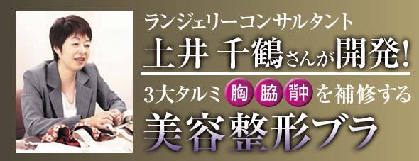 ランジェリーコンサルタント 土井千鶴 美容整形ブラ