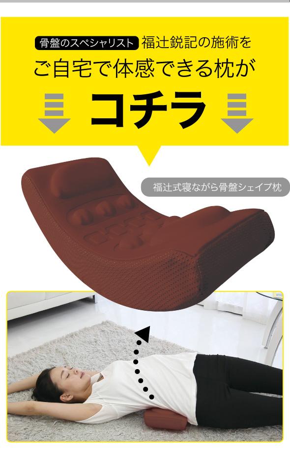 骨盤のスペシャリスト 福辻鋭記の施術をご自宅で体感できる枕