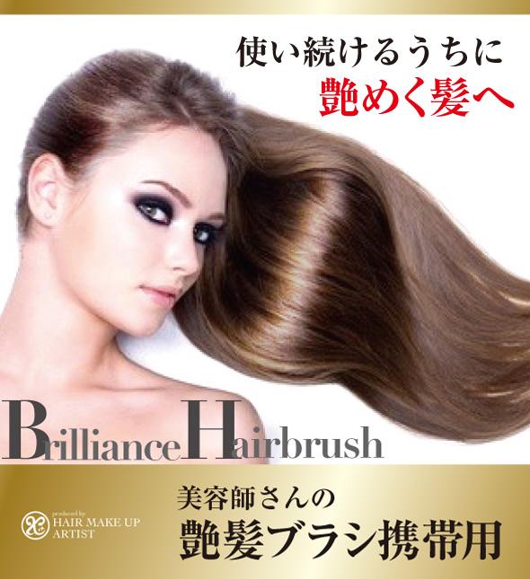 美容師さんの艶髪ブラシ携帯用