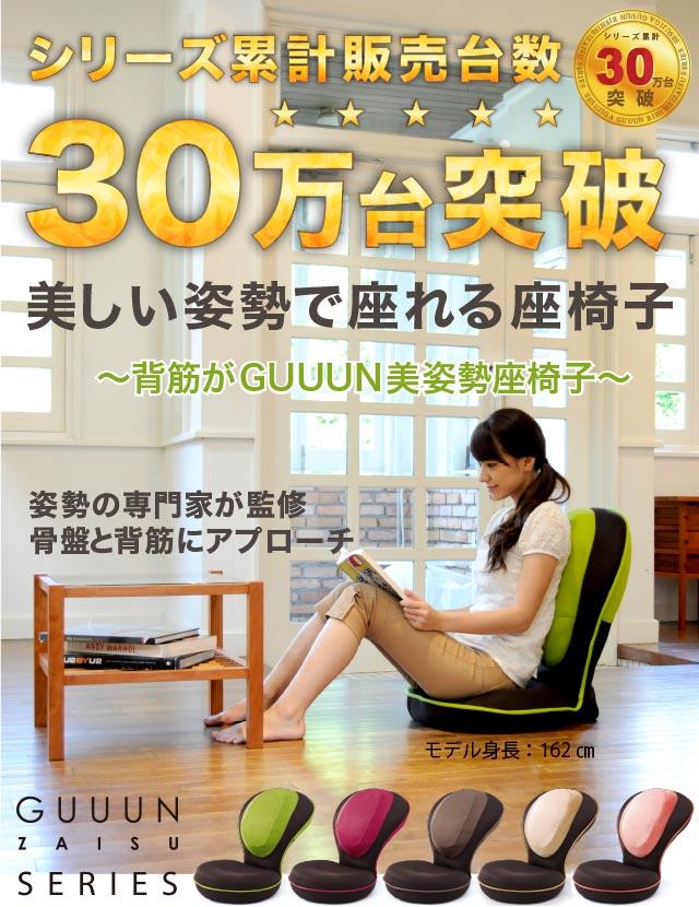姿勢よく美しく座る プロイデア 背筋がGUUUN美姿勢座椅子