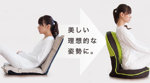 長時間座っても腰が辛くなりにくい 姿勢よく美しく座れる 変幻自在の美姿勢座椅子