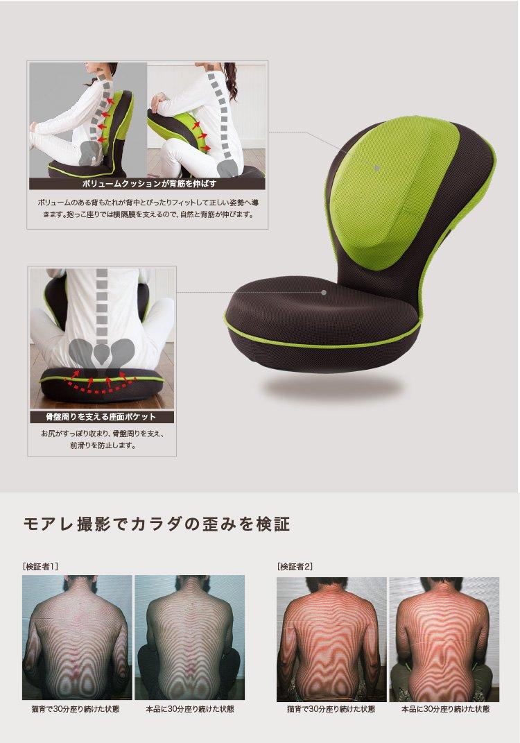 ボリュームクッションが背筋を伸ばし、姿勢よく美しく座るサポートをします。骨盤周りを支える座面ポケット