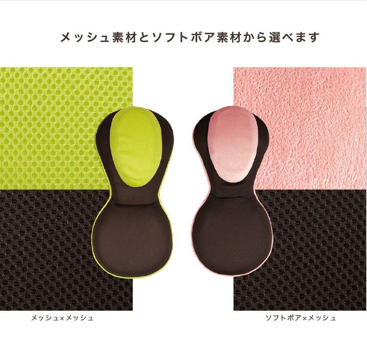 美姿勢座椅子はメッシュ素材とソフトボア素材から選べます