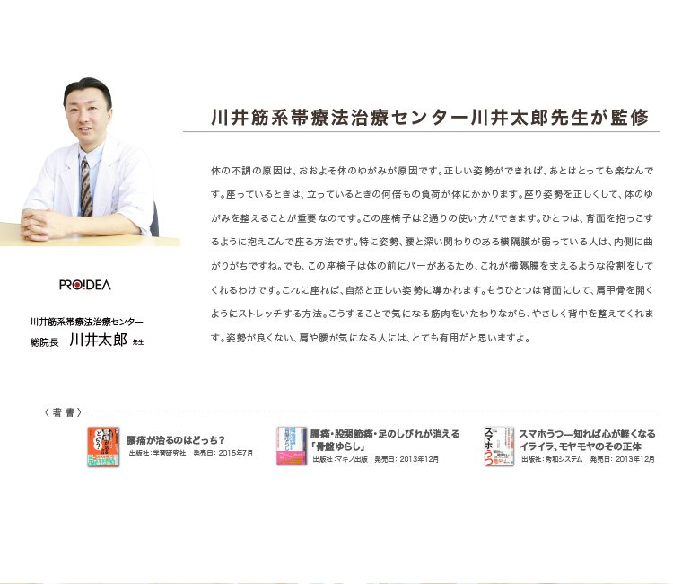 川井筋系帯療法治療センター 川井太郎先生が監修