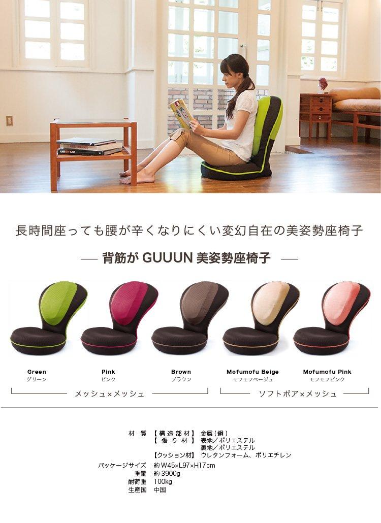 長時間座っても腰が辛くなりにくい変幻自在の美姿勢座椅子 プロイデア 背筋がGUUUN美姿勢座椅子