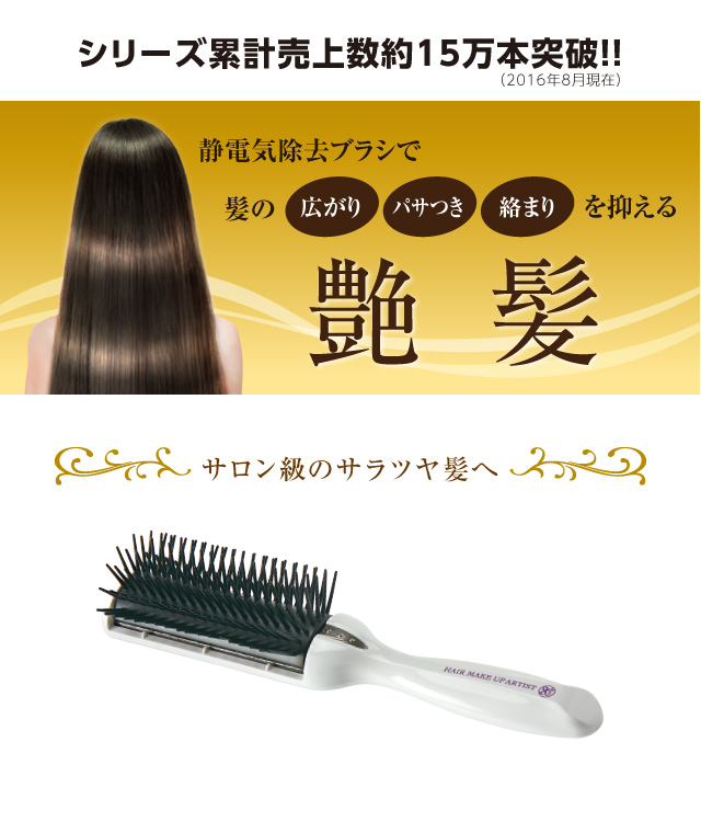 美容師さんの艶髪ブラシ静電気除去タイプ