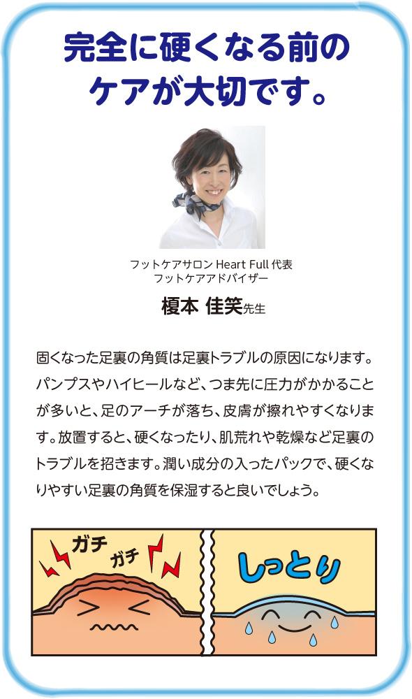 フットケアサロンHeart Full代表 フットケアアドバイザー 榎本佳笑先生