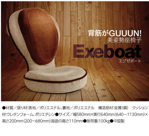 Exeboat エグゼボート