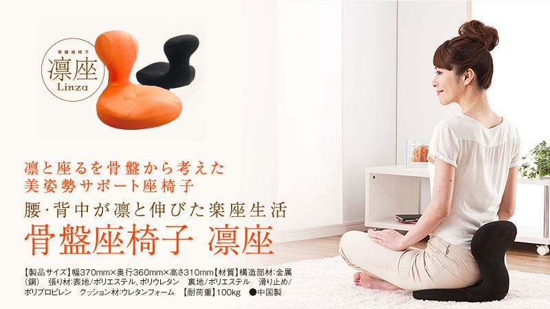 骨盤座椅子 凛座(りんざ)
