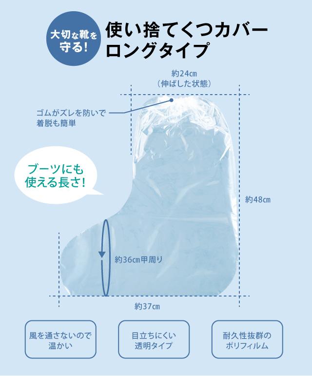 使い捨てくつカバーロングタイプ10足セット(20枚)