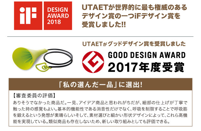 UTAET ウタエットが2017年度グッドデザイン賞を受賞しました