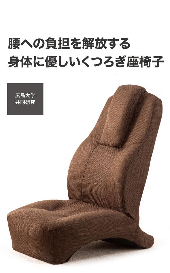 腰への負担を開放する身体にやさしいくつろぎ座椅子