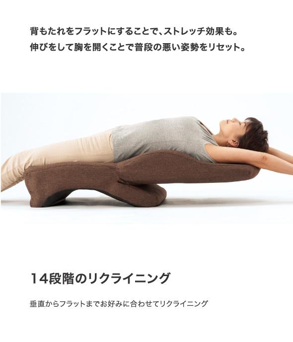 背もたれをフラットにすることで、ストレッチ効果も。伸びをして胸を開くことで普段の悪い姿勢をリセット。