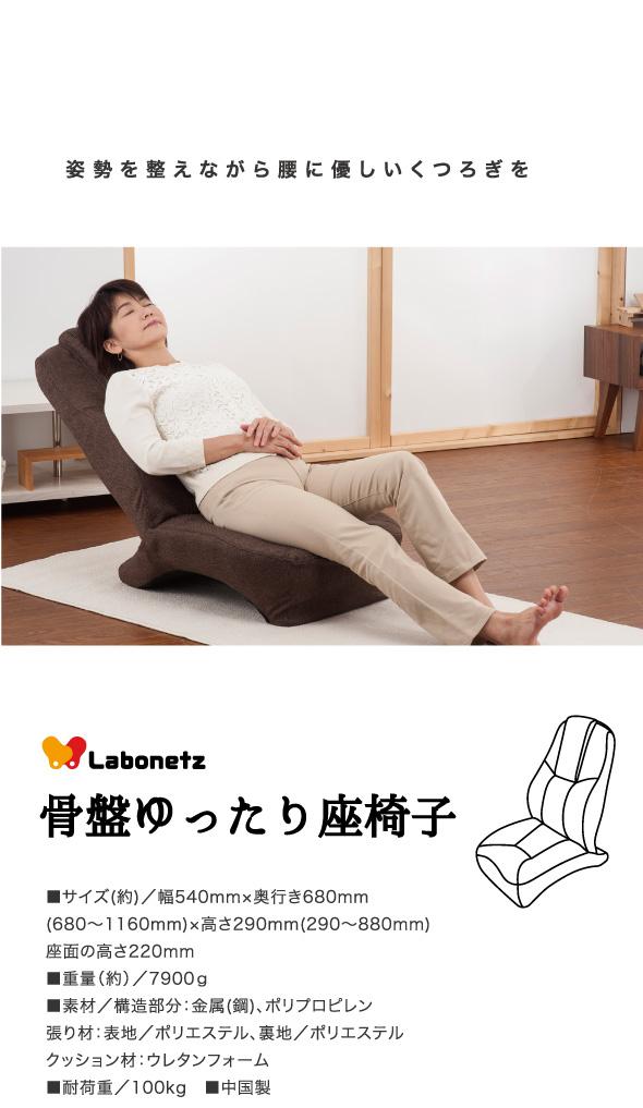 姿勢を整えながら腰に優しいくつろぎを