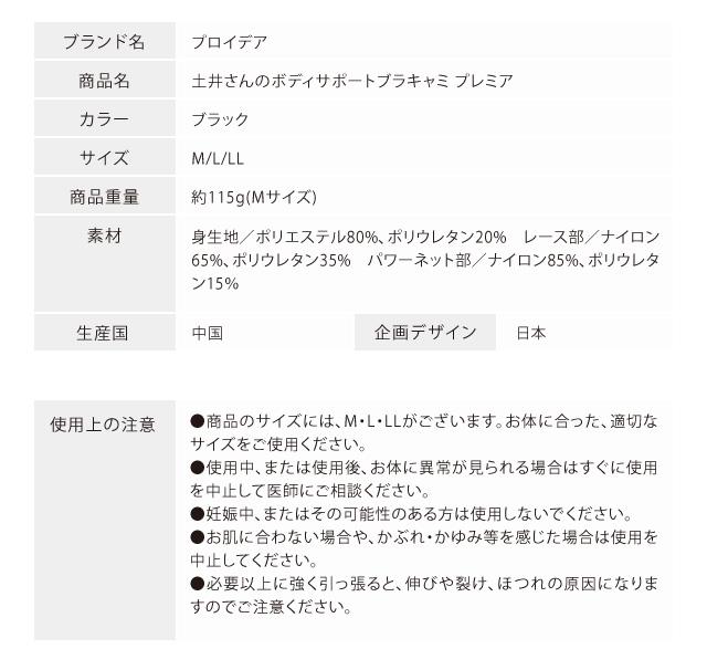 土井さんのボディーサポートブラキャミ プレミア