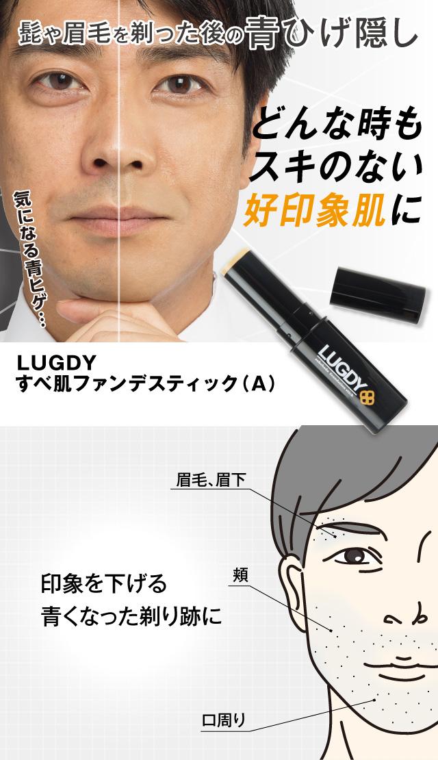 LUGDY すべ肌ファンデスティック(A)