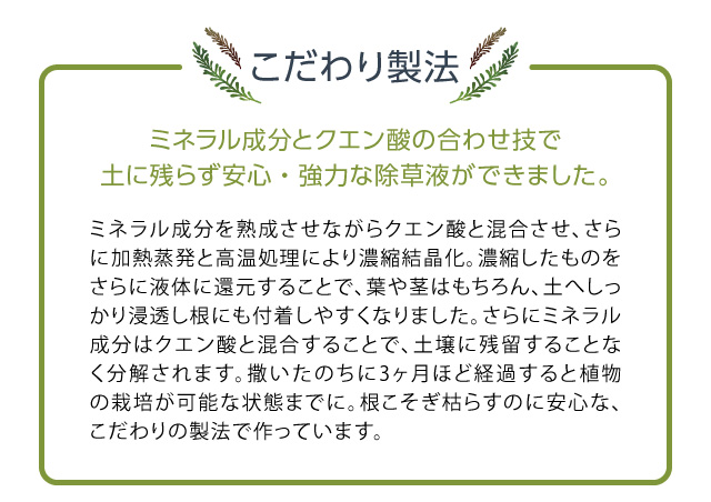 庭師さんのミネラル除草剤