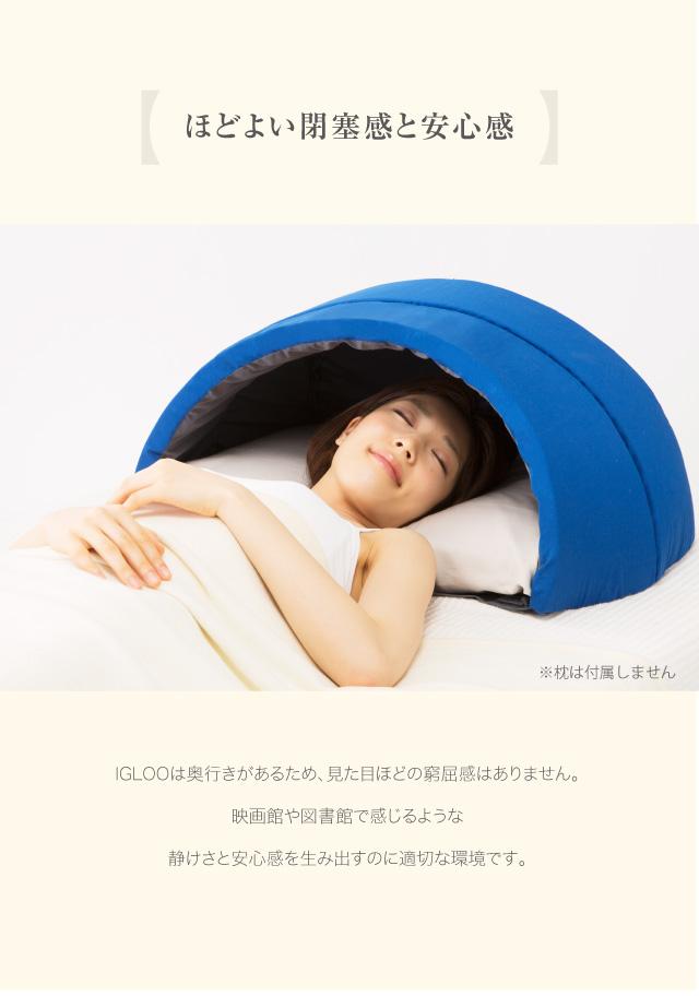 かぶって寝るまくら IGLOO(A)