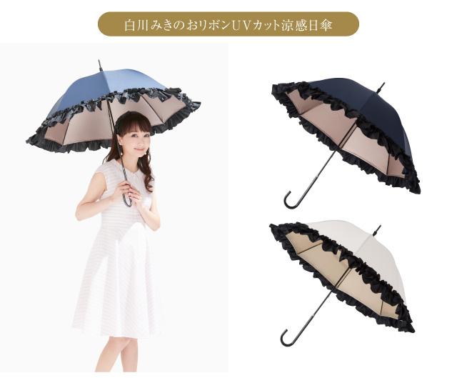 白川みきのおリボンUVカット涼感日傘