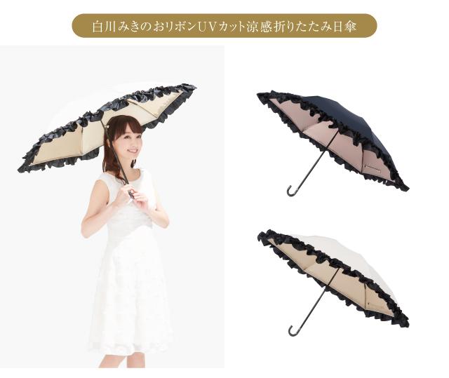 白川みきのおリボンUVカット折りたたみ涼感日傘