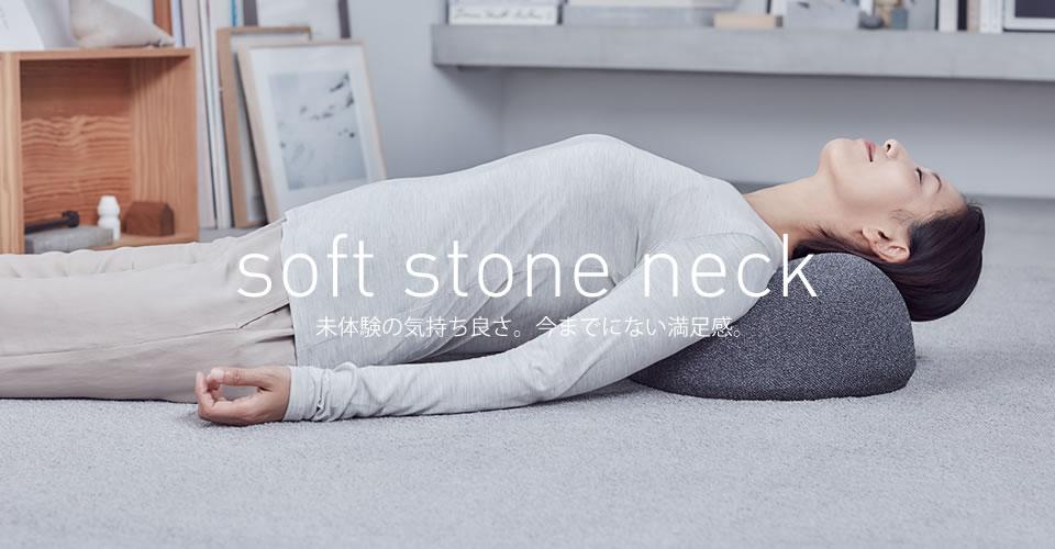 未体験の気持ち良さ。今までにない満足感。soft stone neck(ソフトストーンネック)